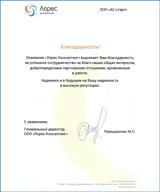 госпошлина за регистрацию ооо ульяновск